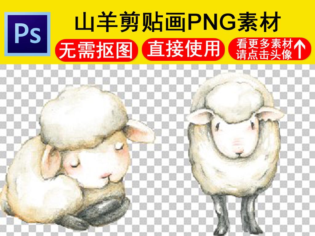 山羊蝴蝶花草剪贴画水彩画免抠PNG素材图片下载png素材 动物