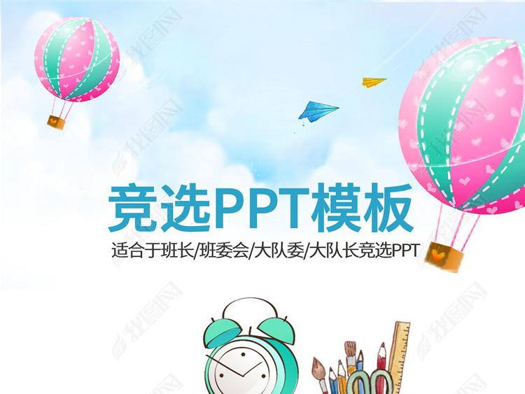 小学生竞选班干部大队委员自我介绍PPT模板