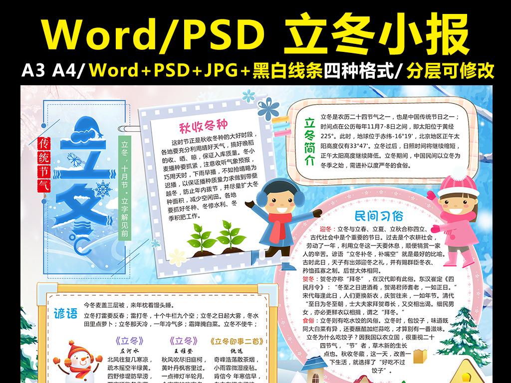 立冬小报二十四节气手抄报传统习俗电子小报