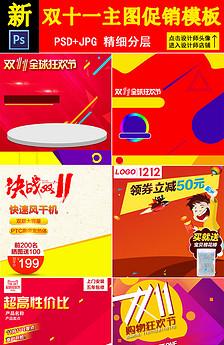 淘宝天猫双十一狂欢节家电主图背景P图片设计素材 高清其他模板下