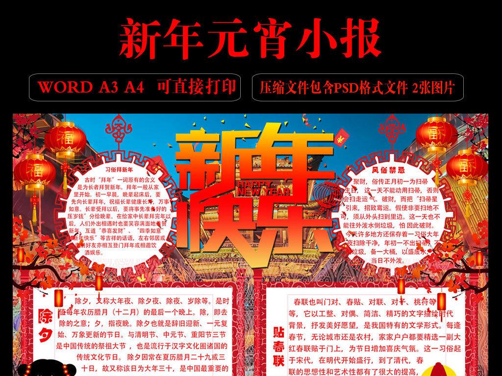 新年春节元宵节手抄报空白模板图片下载psd素材 元旦手抄报