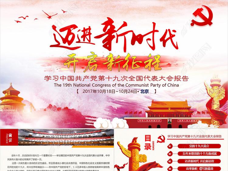 十九大报告精神解读主题教育新征程党委