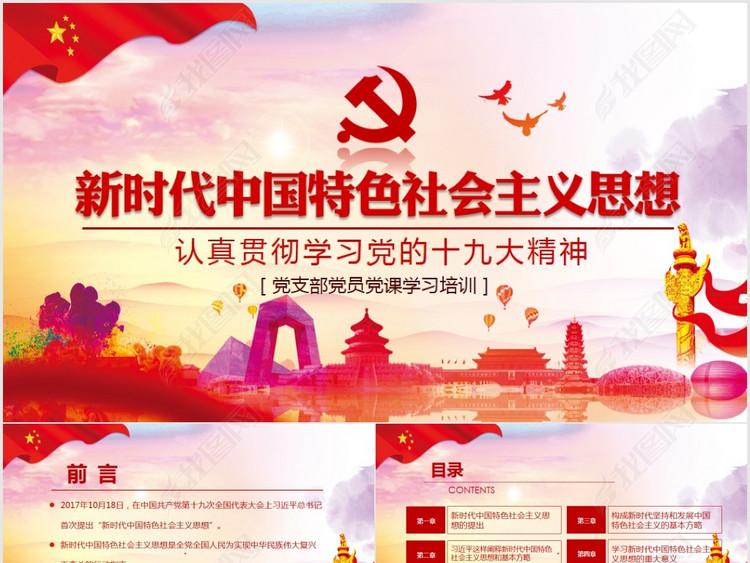 学习新时代中国特色社会主义思想PPT模板