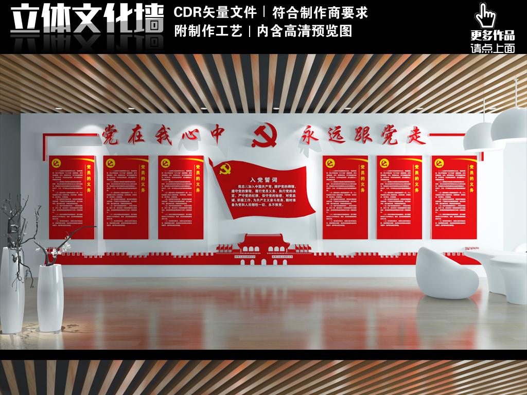 立体大型办公室形象墙模板图片下载cdr素材 中国梦文化墙图片