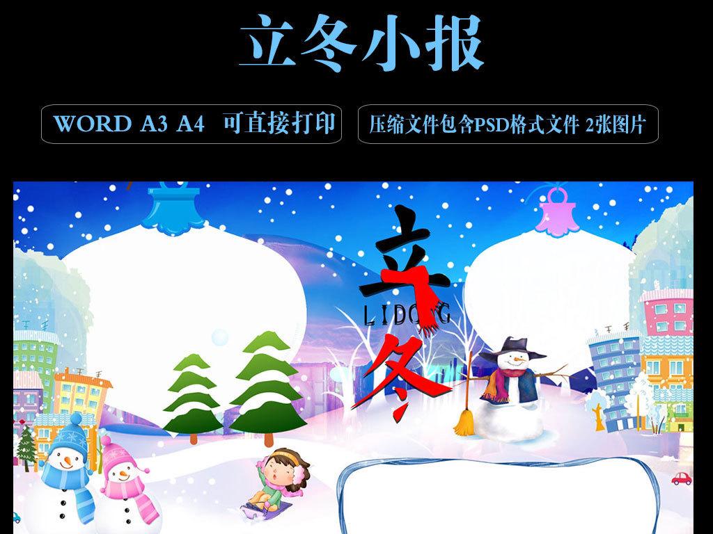新版立冬小报节日手抄报图片素材 psd模板下载 91.31MB 其他大全 节