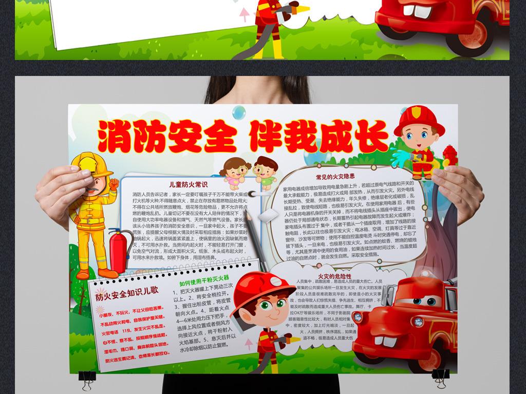 小学生校园安全手抄报消防知识宣传小报模板