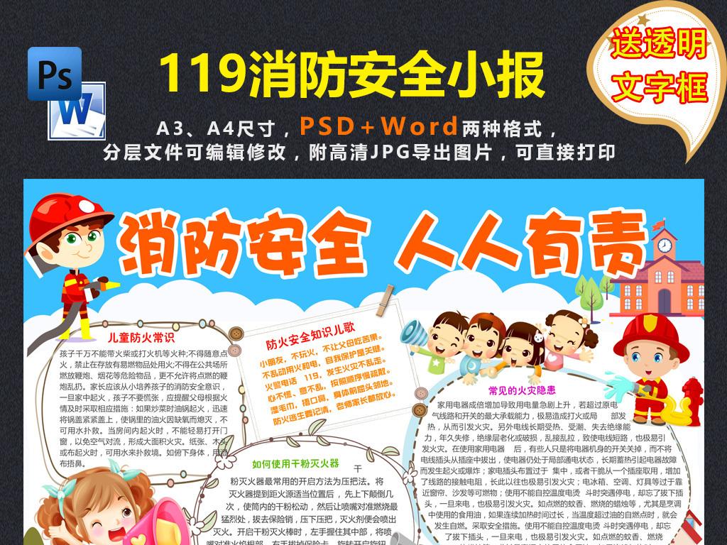 小学生校园安全手抄报119消防知识宣传小报模板图片下载psd素材 消