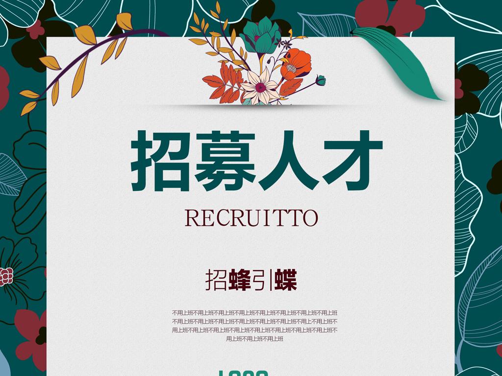 小清新企业招聘海报图片设计素材_高清psd模板下载(71图片