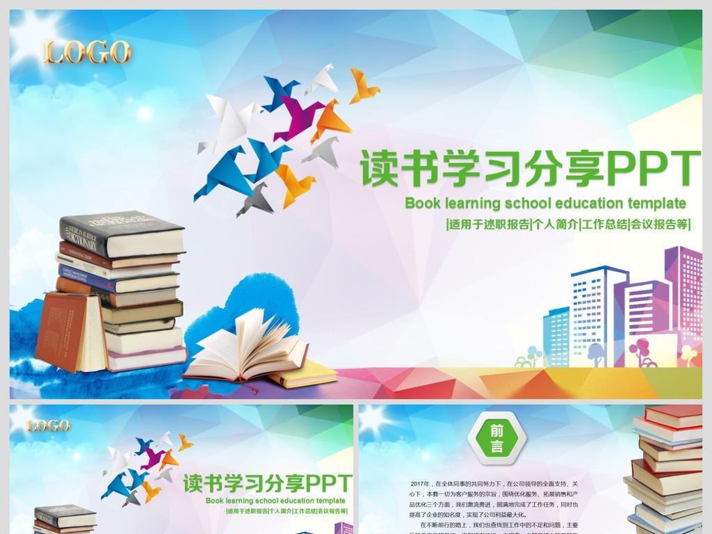 读书教育读书分享好书推荐PPT模板下载 40.84MB 培训PPT大全 教育培训PPT