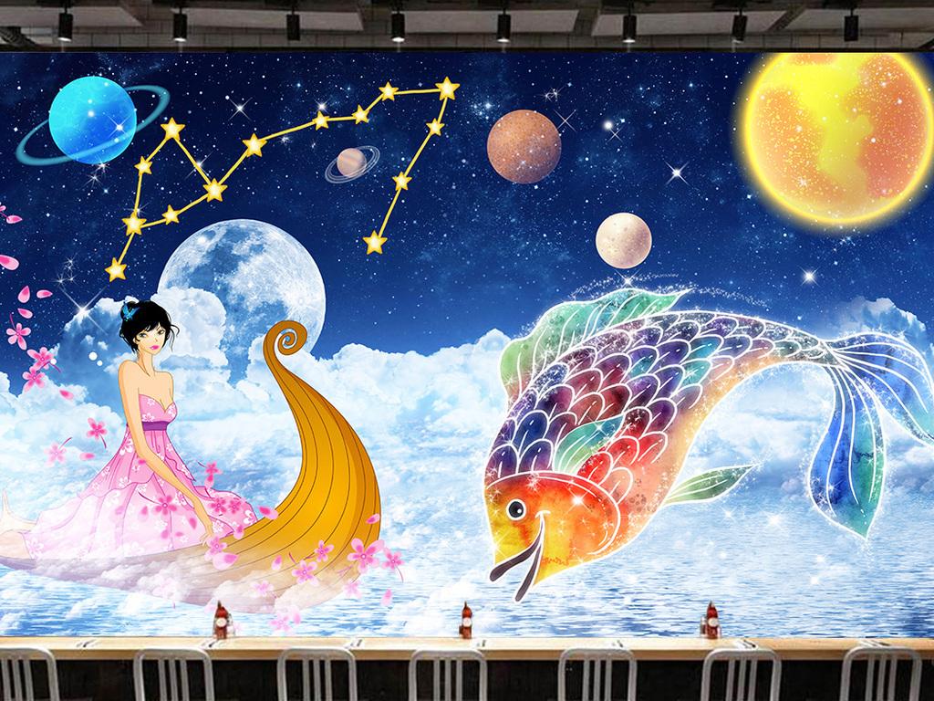十二星座双鱼座星空银河主题酒店背景墙