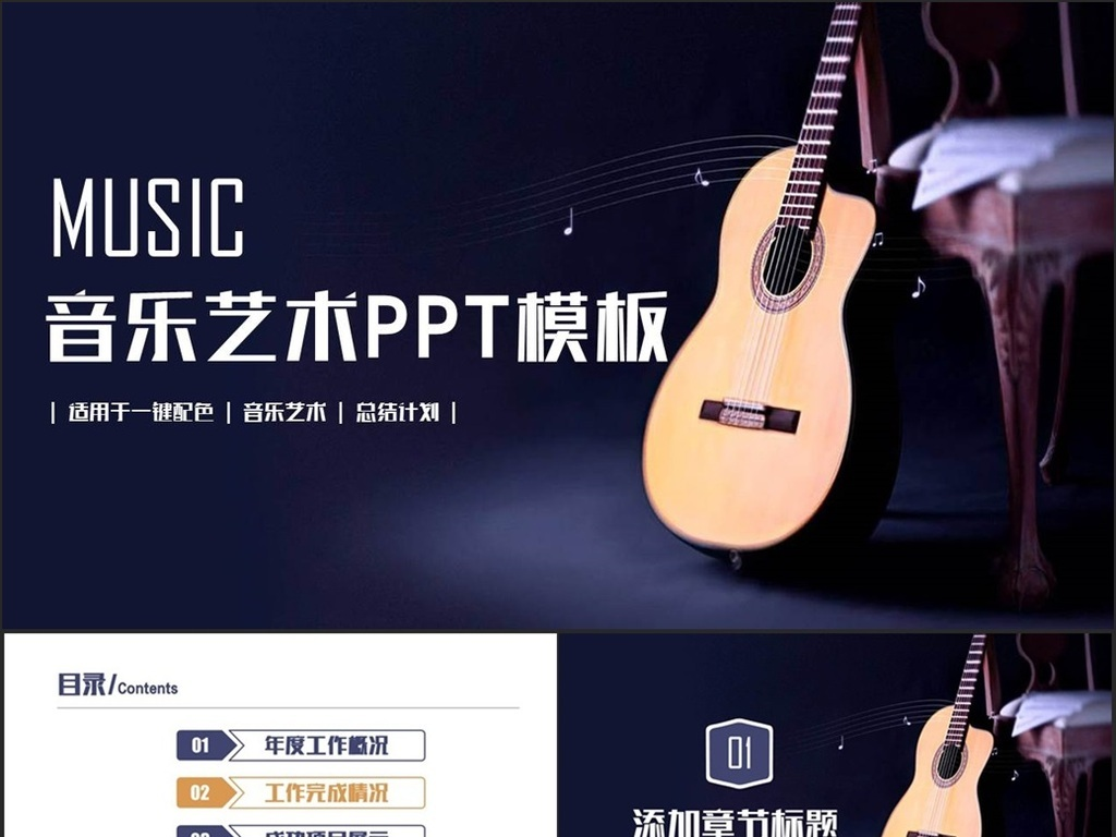 简洁小提琴大提琴培训教育音乐艺术ppt图片