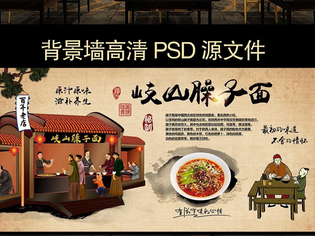 手绘人物陕西风味饭店面馆臊子面背景墙