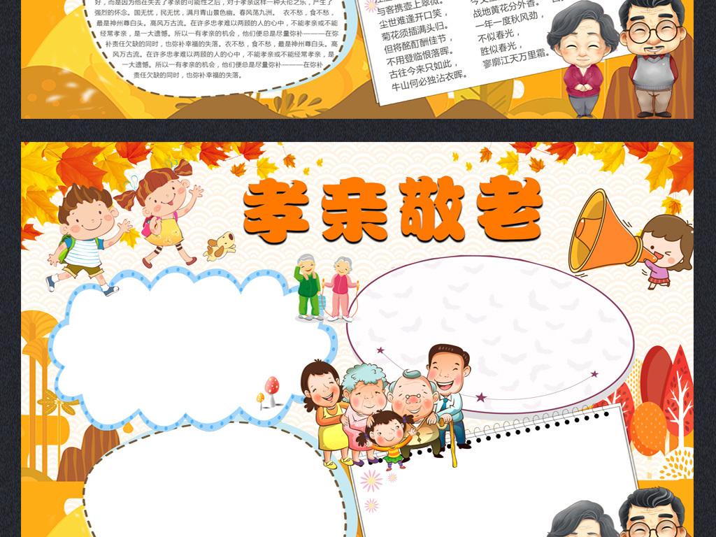 重阳节小报关爱老人手抄报孝亲敬老电子小报图片下载doc素材 重阳节图片
