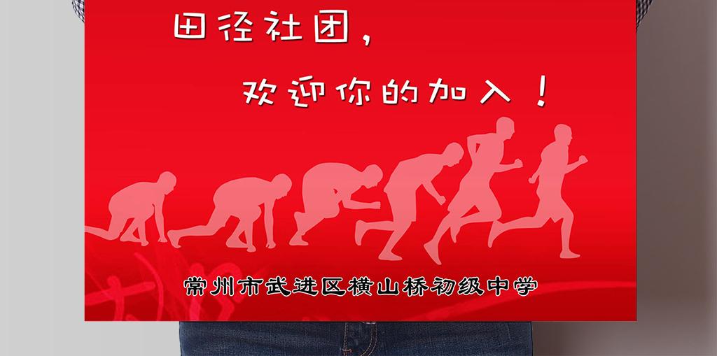 田径社团纳新海报