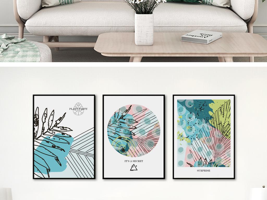 北欧风几何植物抽象三联装饰画