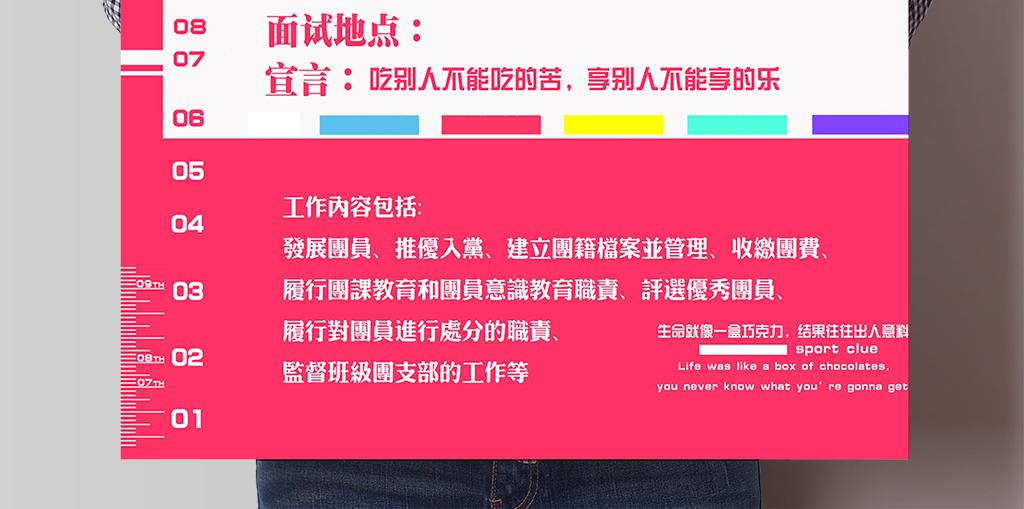 校学生会纳新宣传海报模板psd源文件