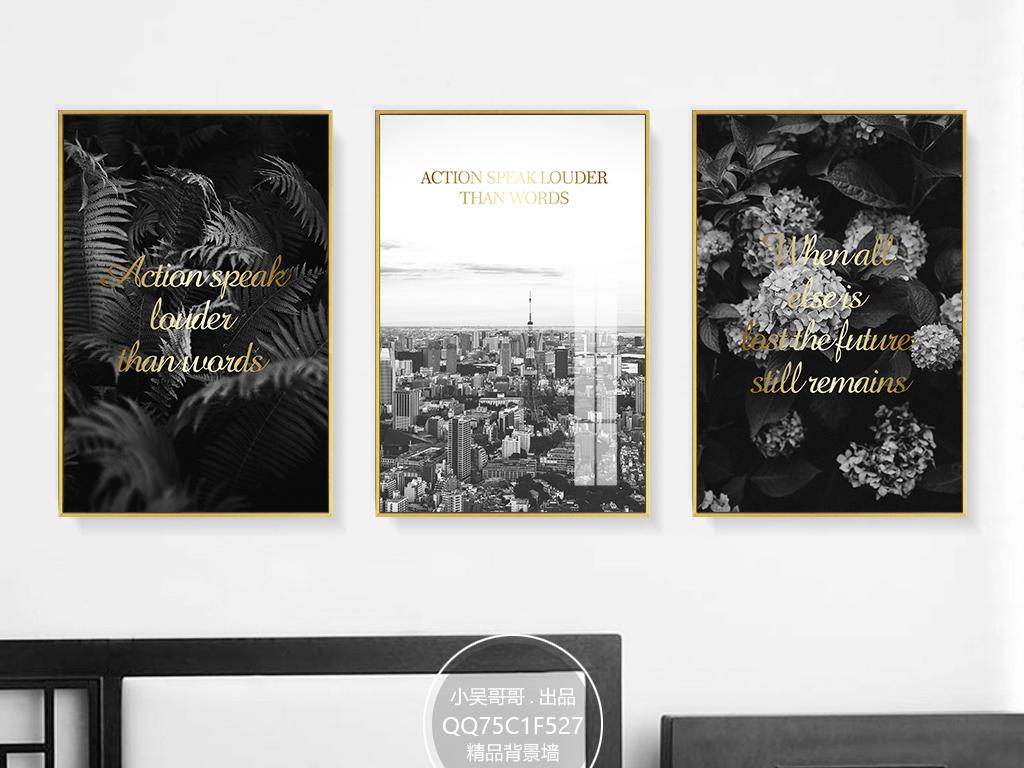 北欧简约黑白意境植物客厅装饰画无框画挂画