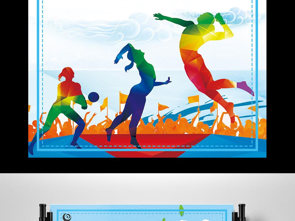 创意排球争霸赛海报