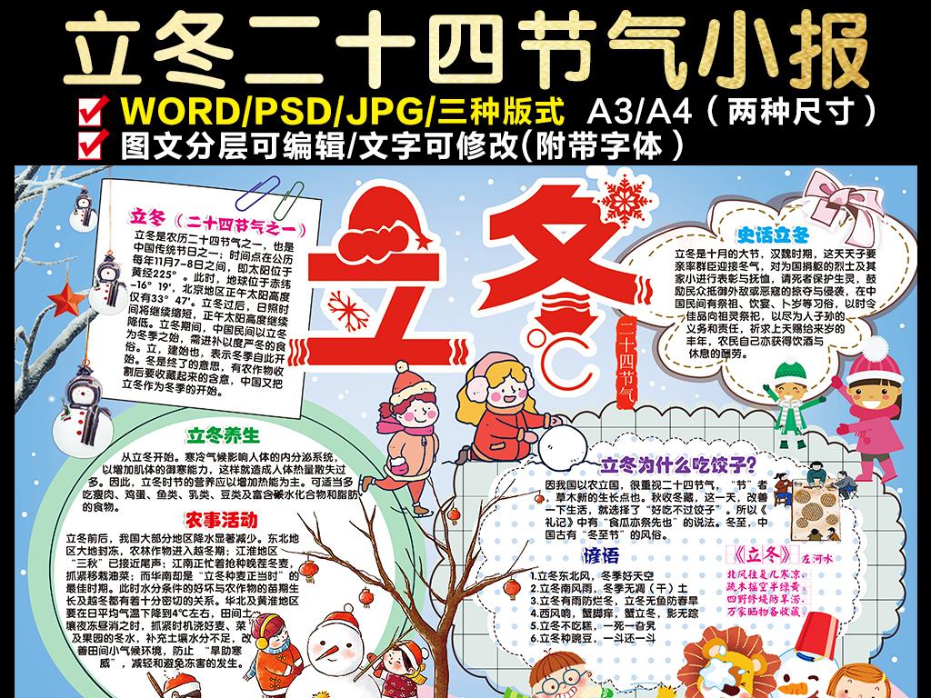 立冬小报二十四节气传统文化习俗手抄小报图片下载docx素材 其他