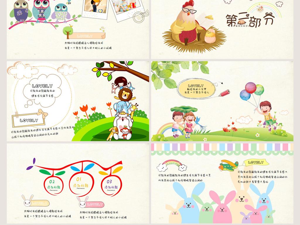 创意卡通爱学习的小动物幼儿园ppt模板