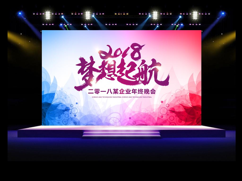 2018梦想起航公司年会晚会舞台背景图片