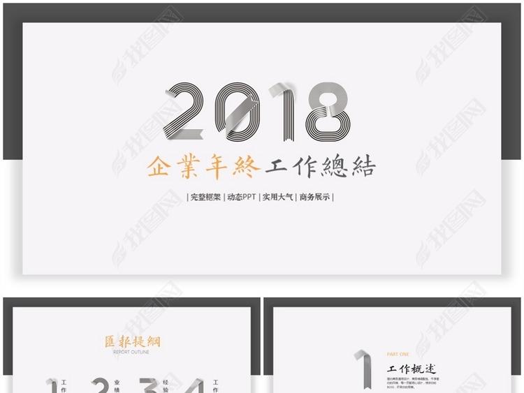 2018企业年底汇报总结动态ppt模板