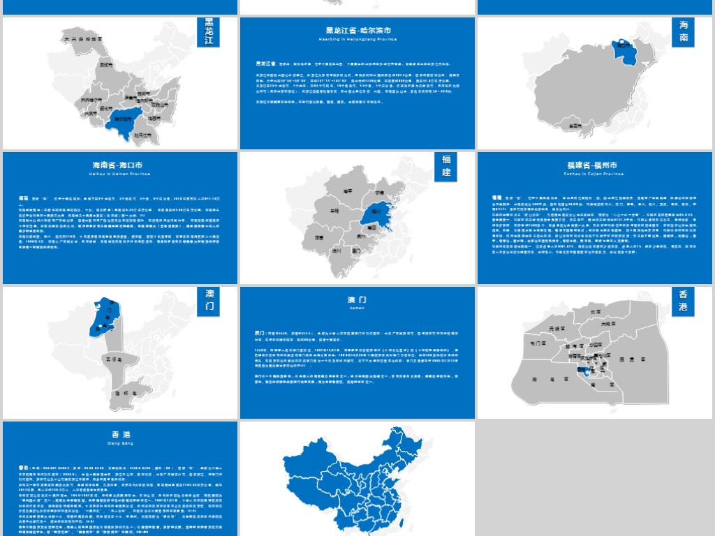 中国地图PPT地图矢量动态PPT