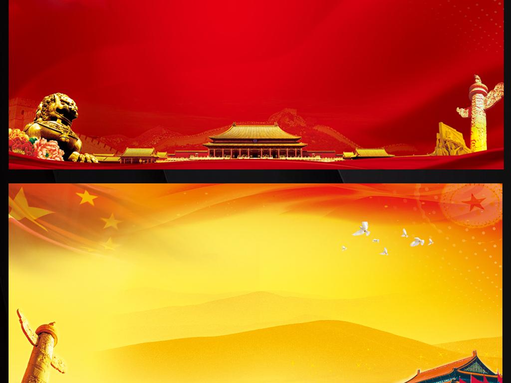 喜迎十九大中国国旗天安门背景模板图片下载psd素材 其他图片