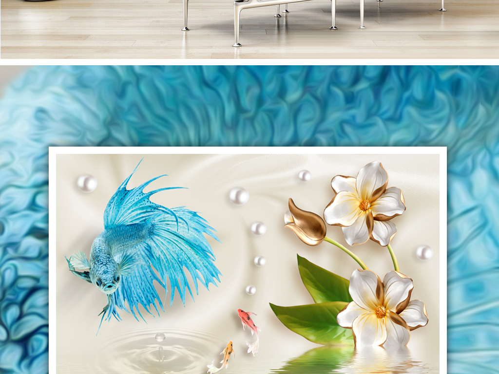 3d立体金鱼浮雕荷花珠宝电视背景墙壁纸