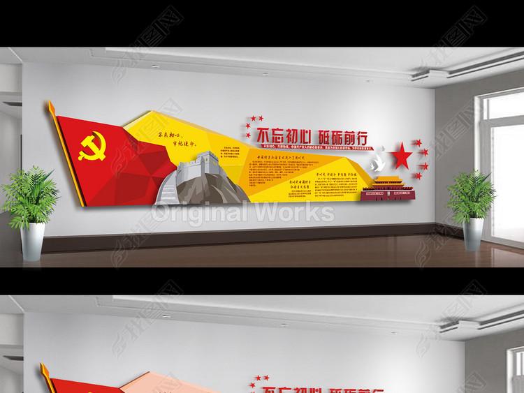 党建文化墙十九大党建党旗特殊造型精细手绘天安门长城