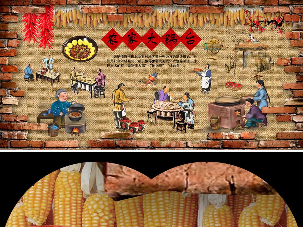 农家大锅台铁锅炖餐厅饭店餐馆背景墙