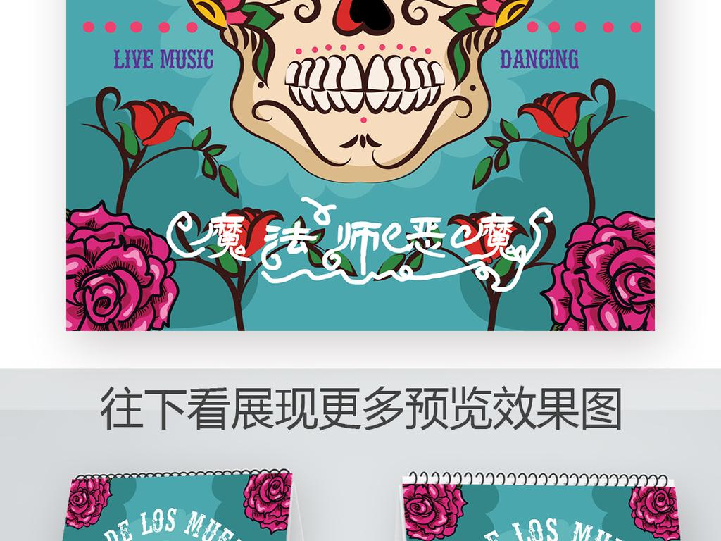 可爱文艺小清新手绘花朵万圣节海报背景素材