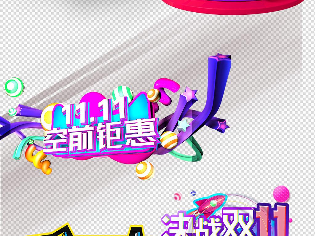 淘宝天猫双十一促销海报艺术字png素材图片下载png素材 中文字体
