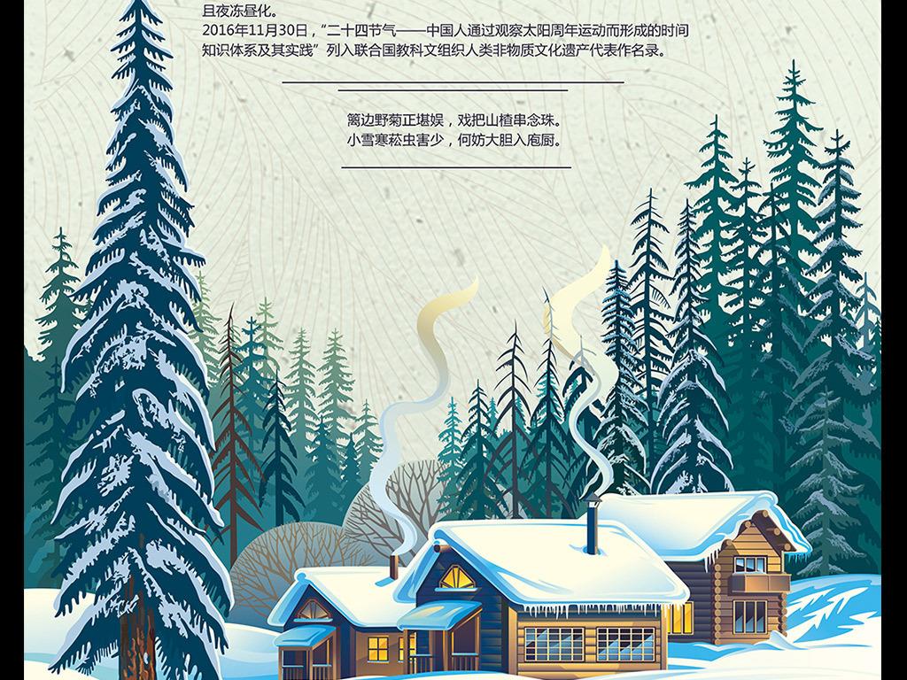 二十四节气小雪大雪海报