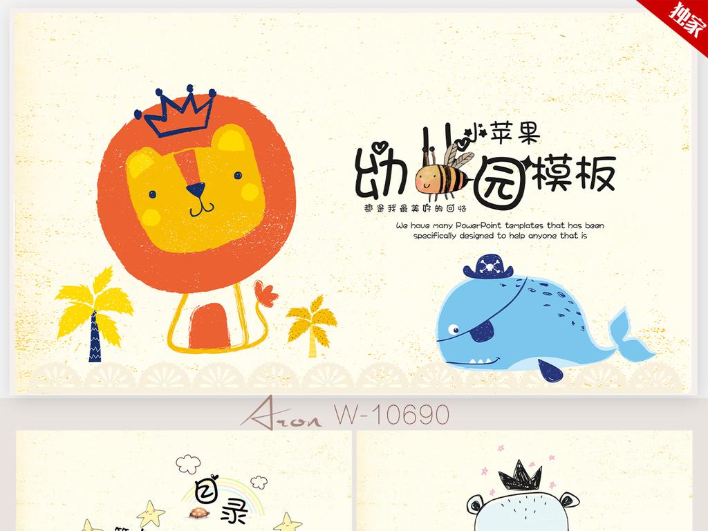 25创意卡通可爱小动物幼儿园ppt模板