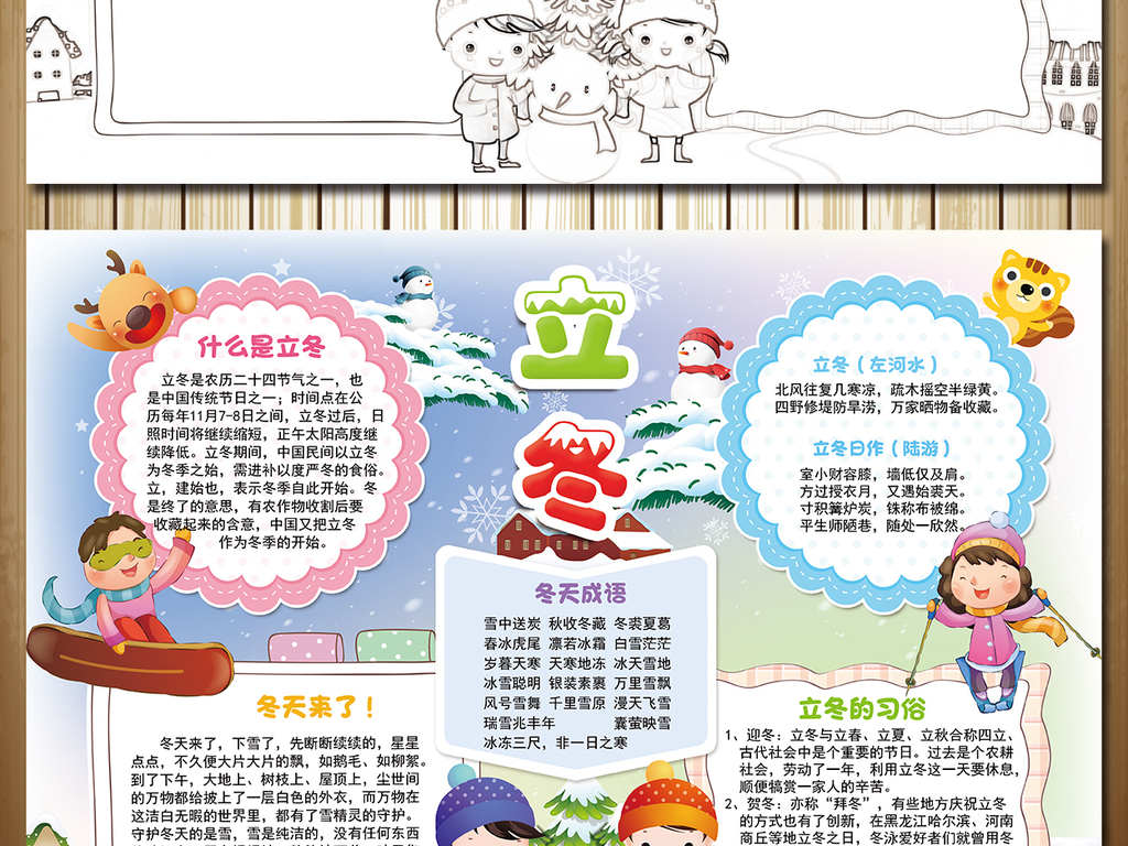 梦幻卡通立冬小报二十四节气手抄报图片素材 psd模板下载 88.44MB