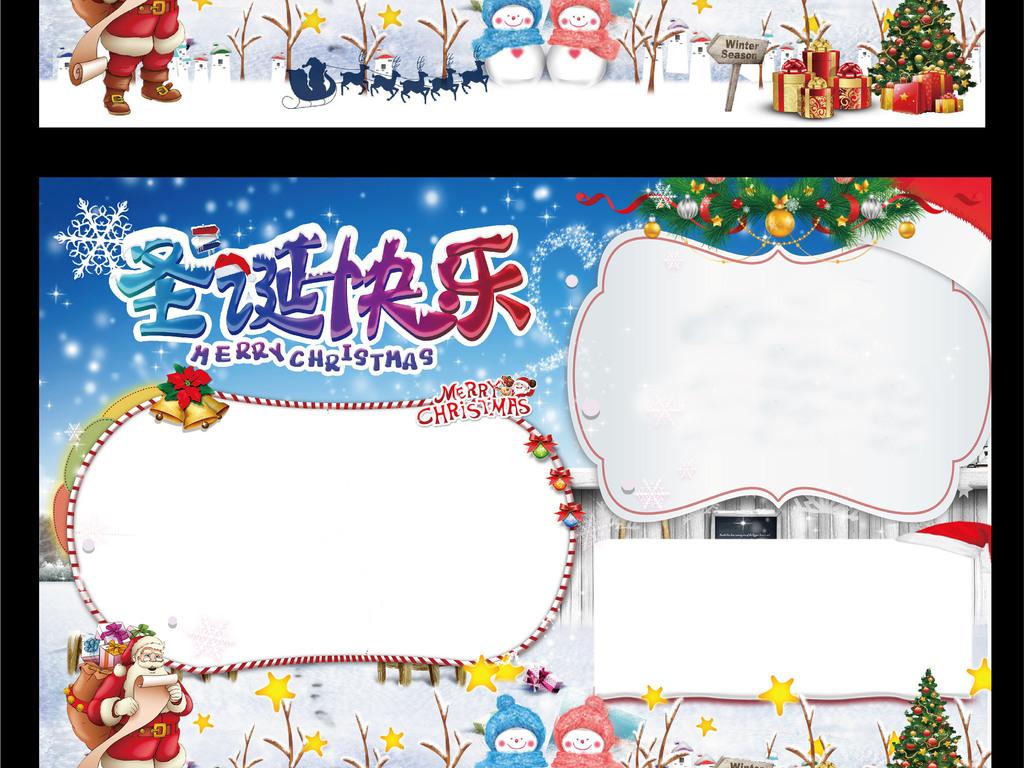 word圣诞节日电子手抄报