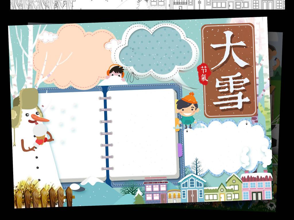 大雪小报二十四节气传统文化习俗手抄小报图片下载psd素材 其他