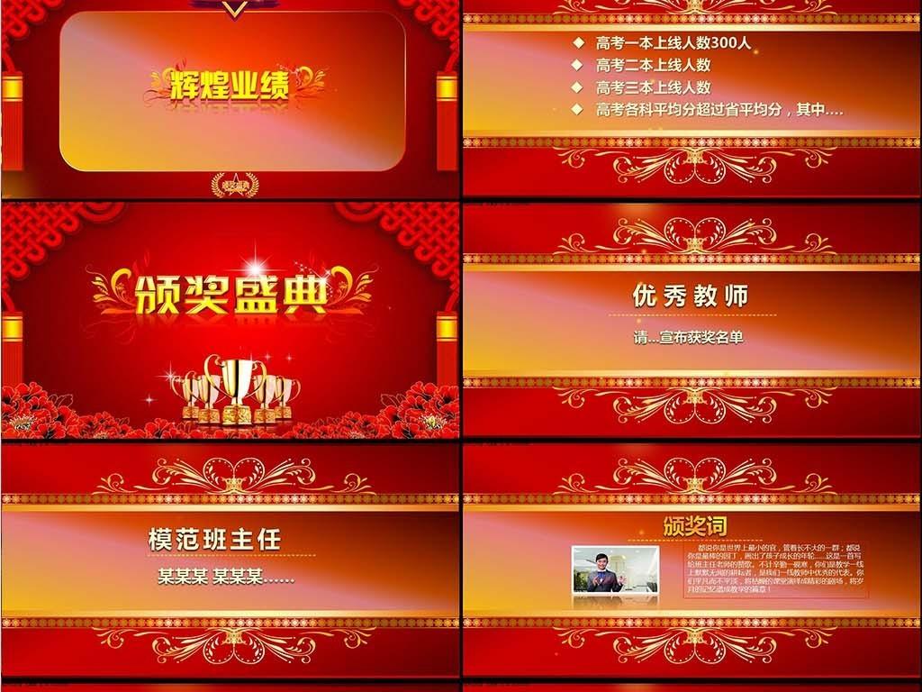 教师节表彰_教师节表彰颁奖晚会完整环节ppt模板