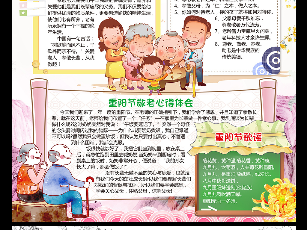重阳节小报关爱老人手抄报孝亲敬老电子小报图片下载docx素材 重阳图片