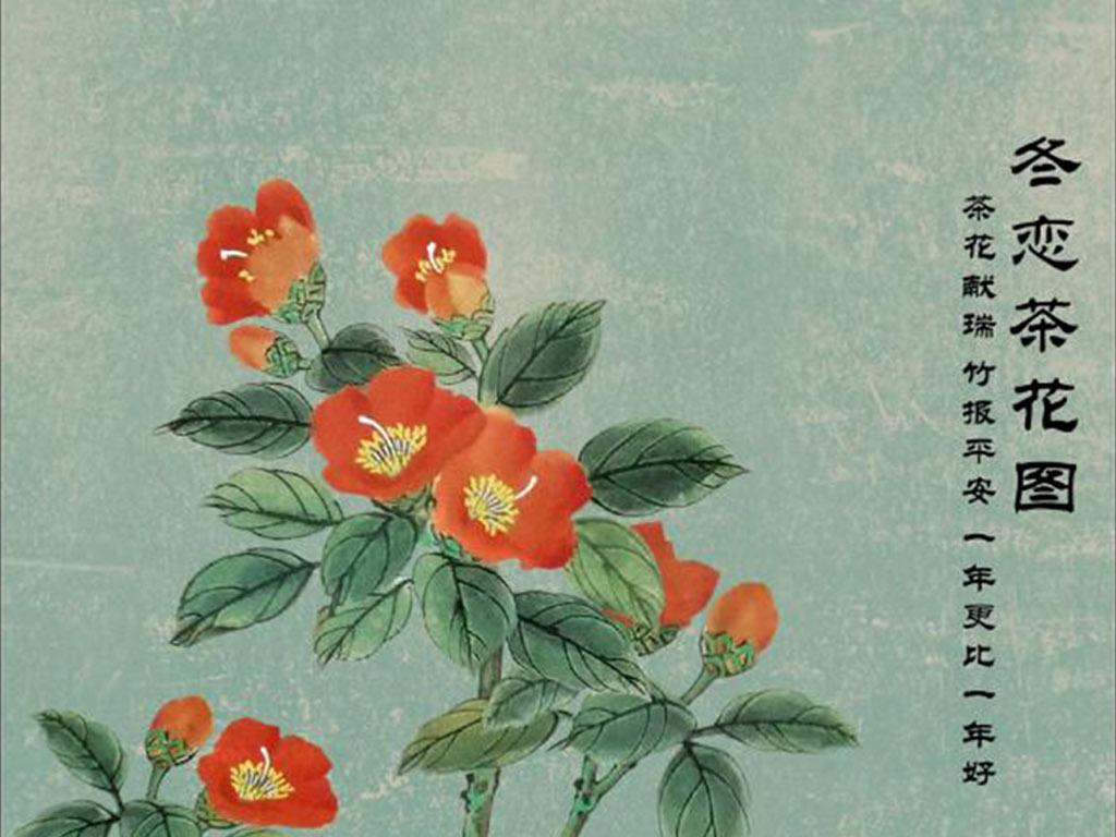新中式冬恋茶花图花鸟玄关背景装饰画图片