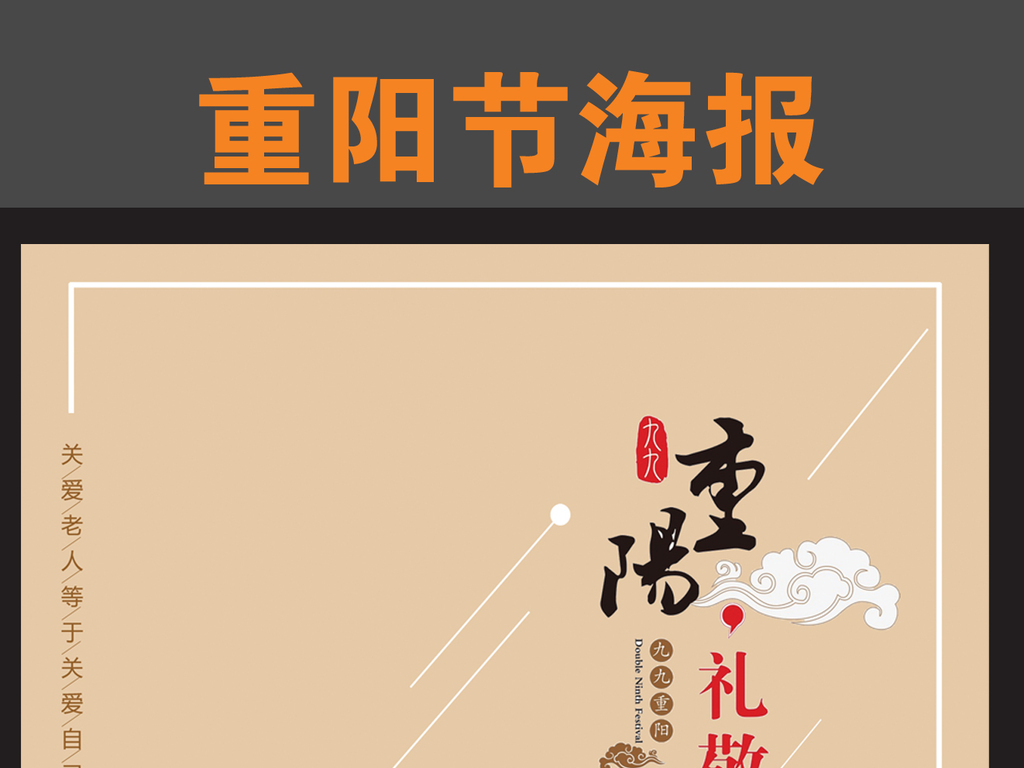 2017年简介重阳节海报展板