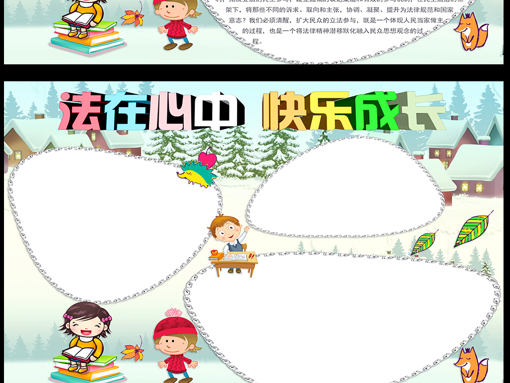 法制小报word法律电子手抄报素材模版图片下载docx-日