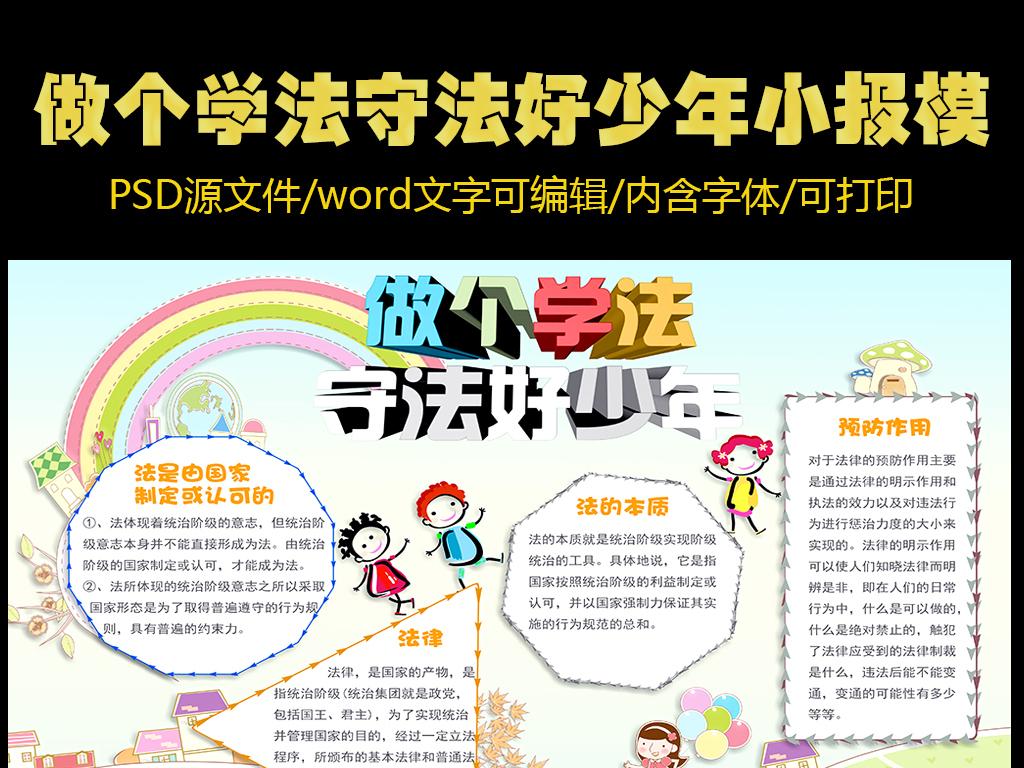 法制小报法律宪法宣传日安全电子手抄小报图片下载docx素材