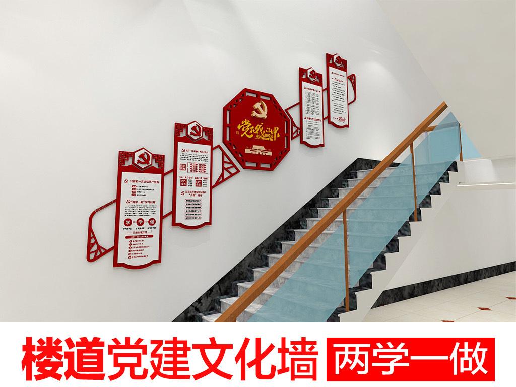 楼道文化党建文化墙走廊过道文化墙设计