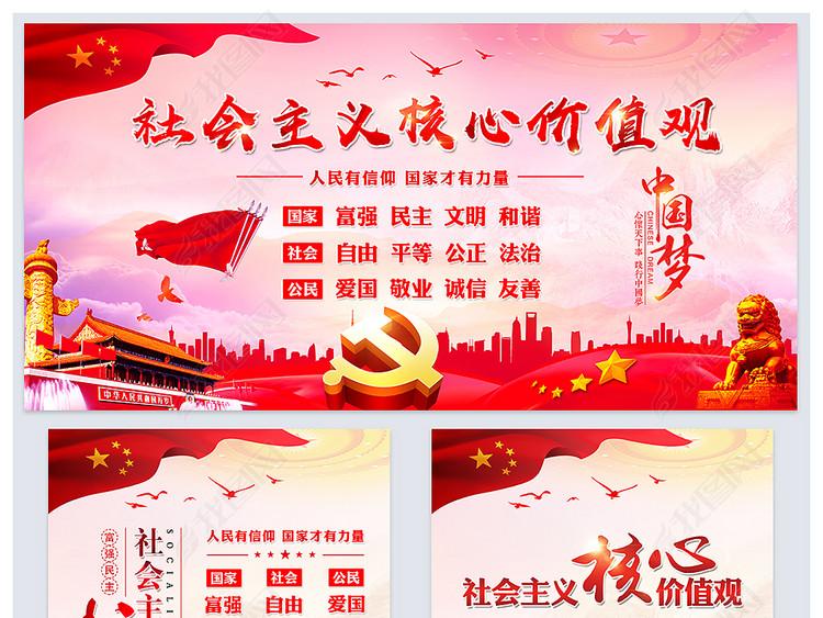 社会主义核心价值观大气党建宣传栏