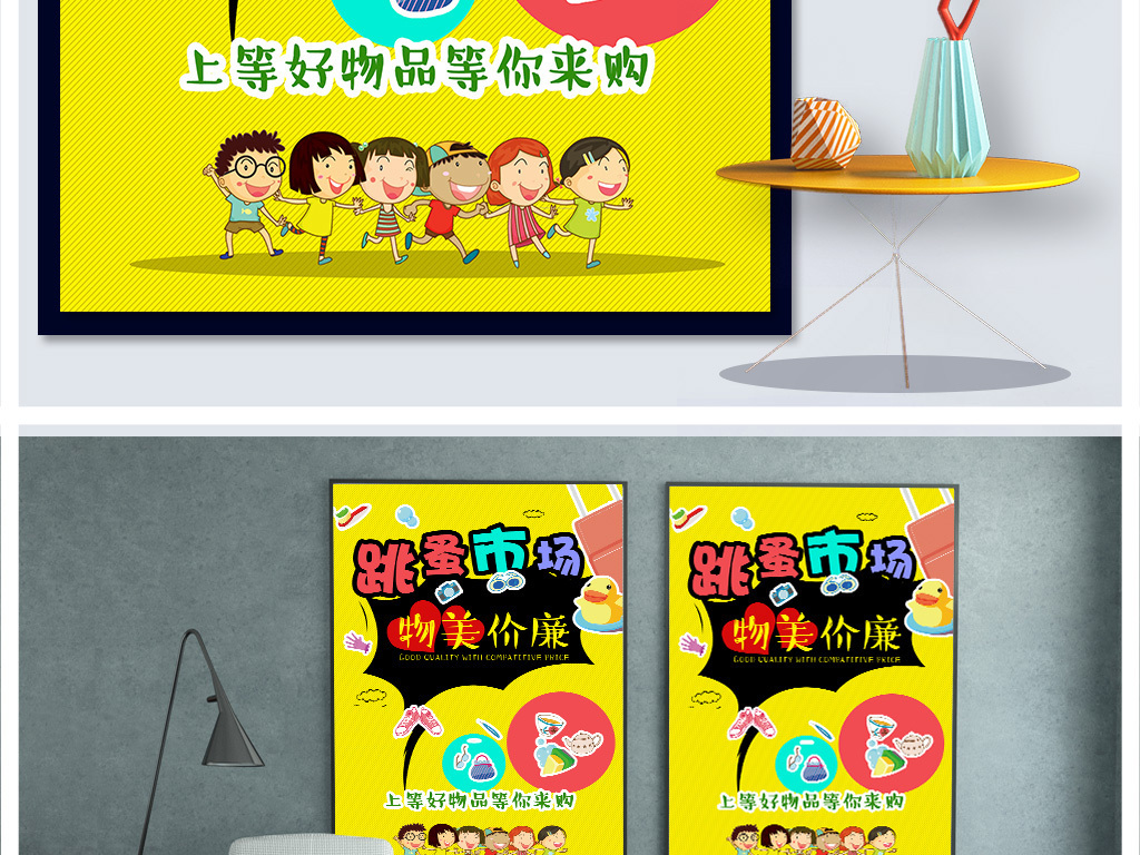 卡通手绘跳蚤市场海报设计