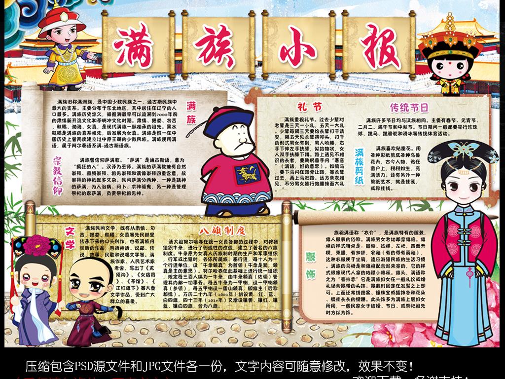 手抄报|小报 其他 其他 > 满族小报少数民族风俗旅游清朝手抄小报素材图片