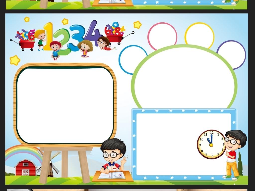 清新数学小报电子手抄报word模板边框图片