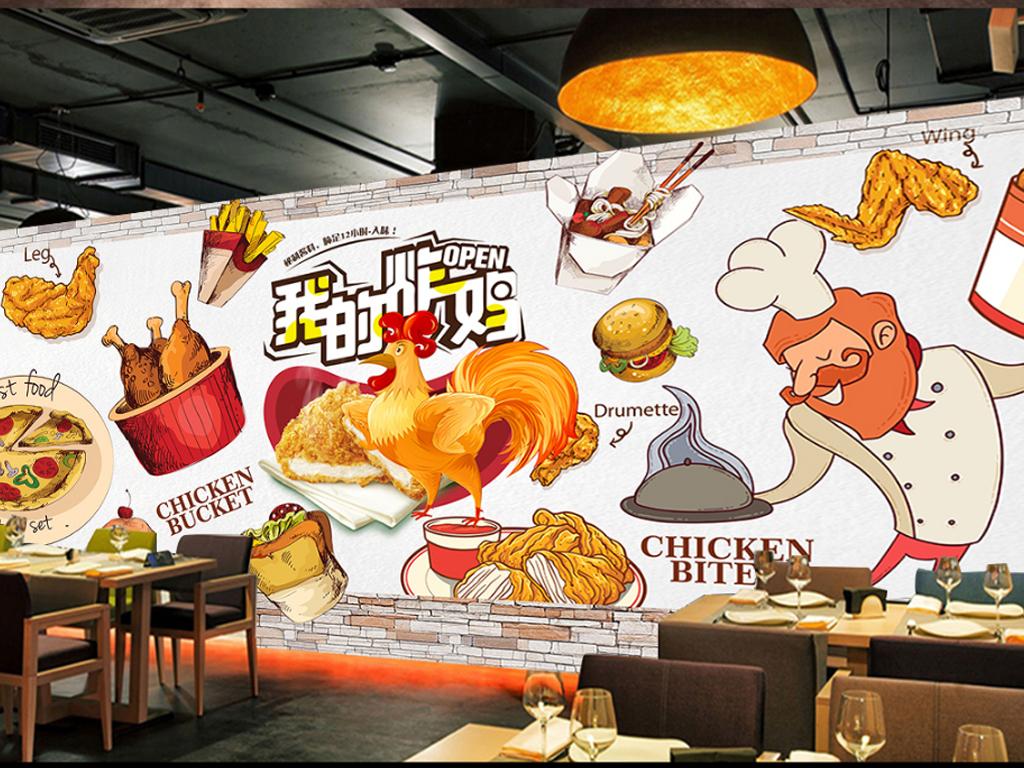 欧式手绘汉堡炸鸡背景墙